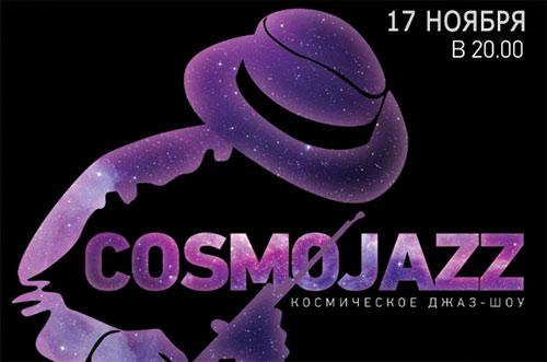Космическое джаз-шоу в ATMASFERA