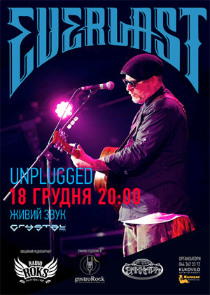Концерт EVERLAST в Киеве 18 декабря 2012