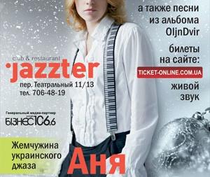 Аня Чайковская программа Зимнее в Харькове