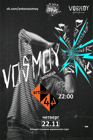 Концерт ВОСЬМОЙ в клубе 44