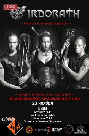 Концерт IRDORATH в клубе 44
