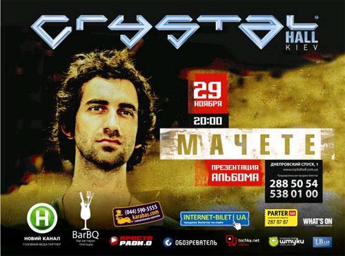концерт МАЧЕТЕ Киев
