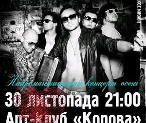 концерт С.К.А.Й. в Харькове 30 ноября