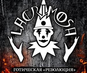 концерт Lacrimosa в Киеве 30 марта 2013