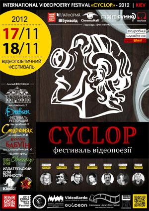 Фестиваль відеопоезії «CYCLOP»