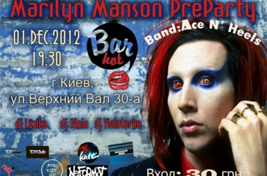Marilyn Manson pre-party в Киеве