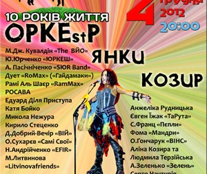 Оркестр Янки Козир 10 років