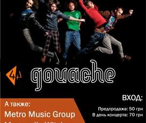 концерт Gouache в клубе 44