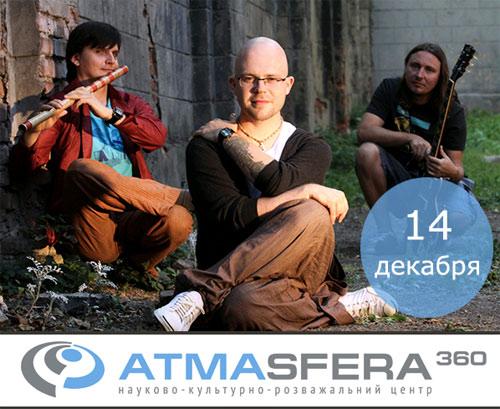 Концерт ОдноНо в ATMASFERA 360