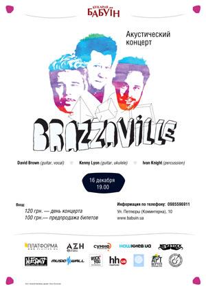 Акустичний концерт Brazzaville