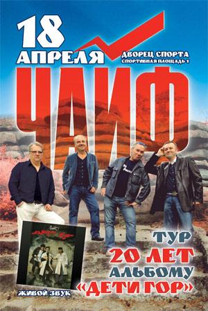 концерт ЧАЙФ в Киеве 18 апреля 2013