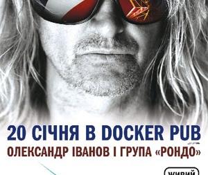 концерт Рондо и Александр Иванов в Киеве