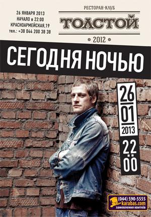 Концерт «СегодняНочью» в Киеве 26 января 2013