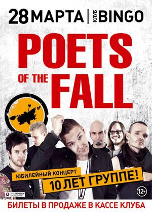 концерт Poets of the Fall в Киеве 28 марта 2013