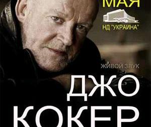 концерт Джо Кокер в Киеве 2013