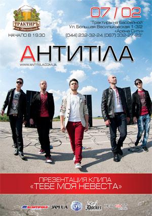 концерт АнтитілА