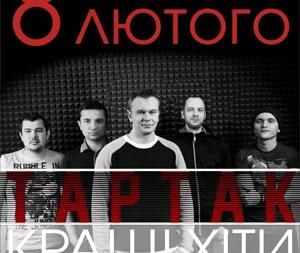 Концерт ТАРТАК в Харькове 8 февраля