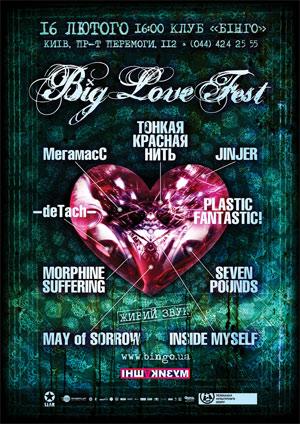 Концерт BIG LOVE FEST в клубе Бинго