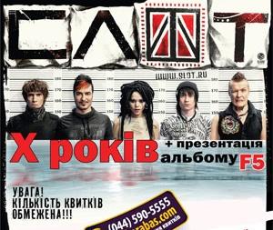 Концерт СЛОТ в Киеве 18 февраля 2013