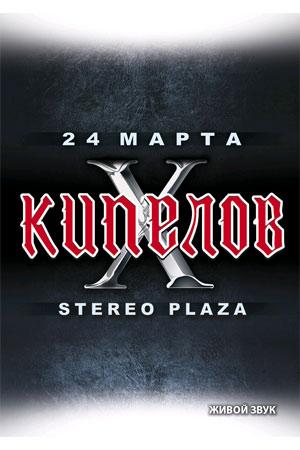 Концерт Кипелов в Киеве 24 марта 2013