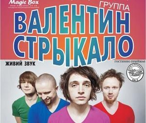 Концерт Валентин Стрыкало 25 января в Харькове