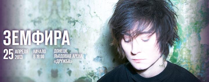 Концерт Земфира в Донецке 25 апреля 2013