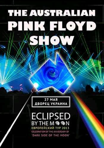 Концерт The Australian Pink Floyd Show в Киеве