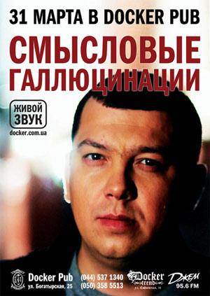 Концерт Смысловые Галлюцинации в  Киеве