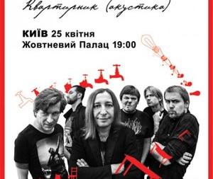 Концерт БИ-2 квартирник в Киеве 25 апреля 2013