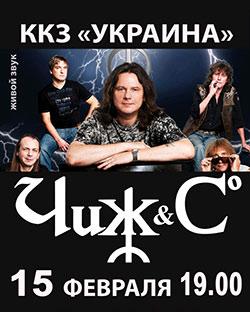 Концерт Чиж и Ко в Харькове