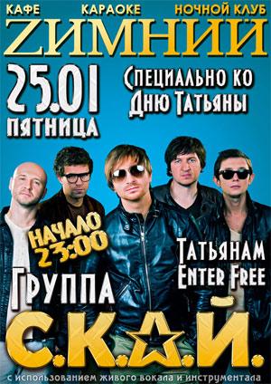 Концерт СКАЙ в Одессе 25 января 2013