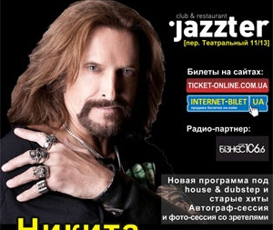 Никита Джигурда впервые в Харькове