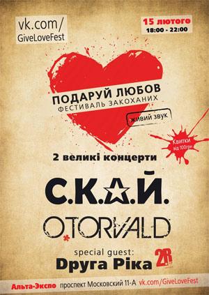 Фестиваль Подари Любовь СКАЙ и OTorvald