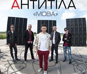 Концерт АнтитілА у Харкові