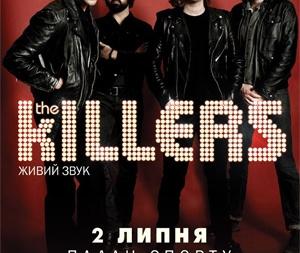 концерт The Killers в Киеве