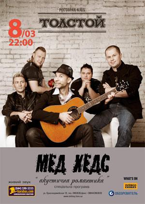 концерт Мед Хедс 8 марта