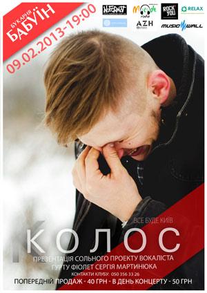 Сольний проект вокаліста гурту ФІОЛЕТ