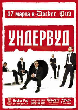 Концерт группы Ундервуд в Докер пабе