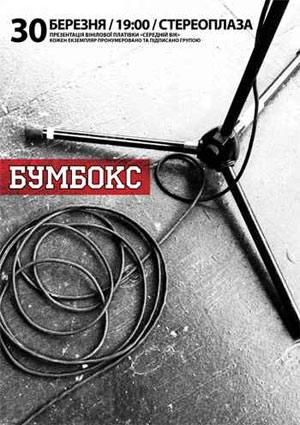 Концерт Бумбокс 30 марта 2013 в Stereo Plaza