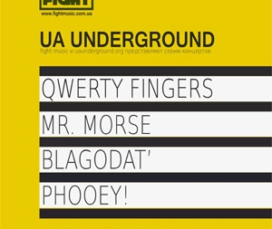 пати UA Underground vol 2 в клубе 44