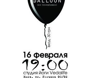 Концерт BLACK BALLOON