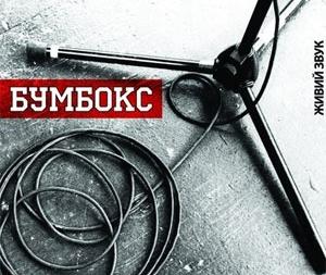 Концерт БУМБОКС в Харькове 5 апреля