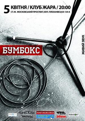 бумбокс концерт в Харькове 5 апреля