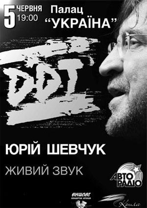 ДДТ и Юрий Шевчук концерт в Киеве