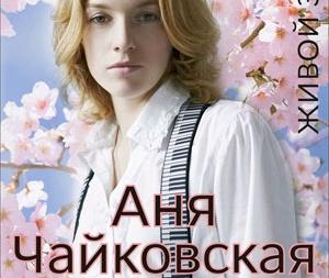 Концерт Аня Чайковская в Харькове