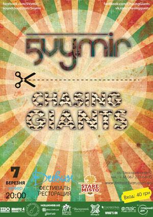 концерт 5Vymir та Chasing Giants