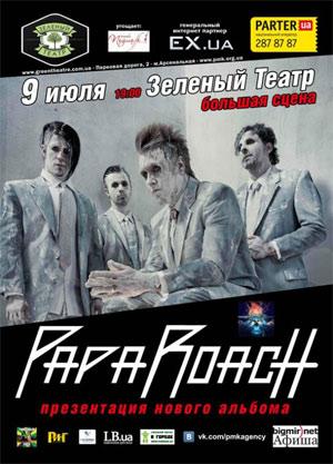 концерт Papa Roach в Киеве 2013