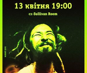 Концерт Rocky Leon в Киеве