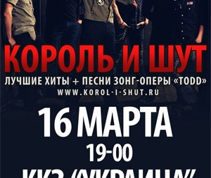 Концерт Король и Шут в Харькове 16 марта