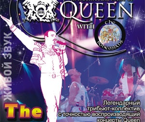 Концерт The Bohemians в Киеве